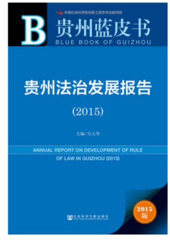 Annual Report on Rule of Law Development of Guizhou-China (2015) ISBN: 9787509773550