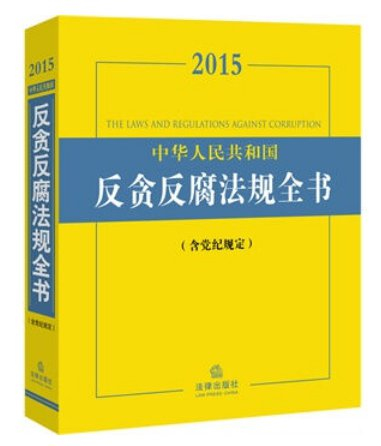 The Laws and Regulations Against Corruption 2015 ISBN:9787511875563