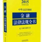 Laws and Regulations On Finance of China  ISBN:9787509359136