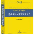 Laws and Regulations of China (2015): Labor and Social Security  ISBN:9787511869203
