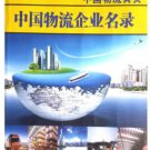 China's Logistics Business Directory 2015-2016  ISBN:9787563223718X