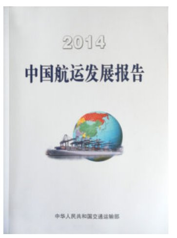 The Report on China's Shipping Development 2014 (Chinese Ed) ISBN:9787114124433