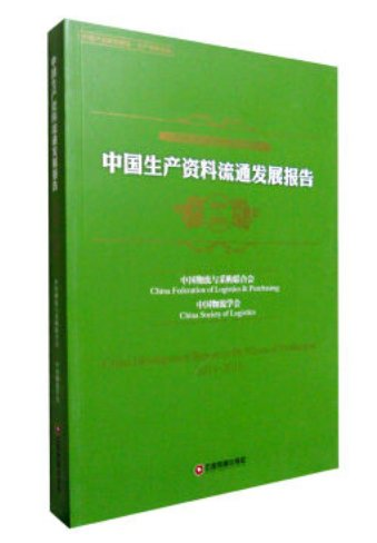 China Development Report on the Means of Production 2014-2015 ISBN:9787504758590