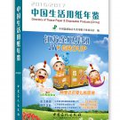 Directory of Tissue Paper & Disposable Products (China) 2016/2017 ISBN:9787511439185