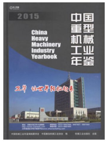 China Heavy Machinery Industry Yearbook 2015  ISBN:9787111531906