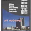 China Heavy Machinery Industry Yearbook 2015  ISBN:9787111531906