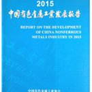 Annual Report on China's Nonferrous Metals Industry Development 2015 ISBN:9787502840921X