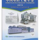 China Plastics Industry Yearbook 2015 ISBN:9787518406937