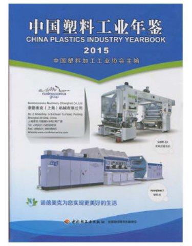 China Plastics Industry Yearbook 2015 ISBN:9787518406937