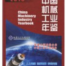 China Machinery Industry Yearbook 2015 ISBN:9771009455153