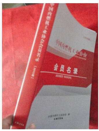 China Internal Combustion Engine Industry Association Membership Directory 2015