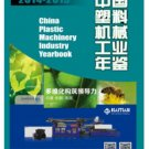 China Plastic Machine Industry Yearbook 2014-2015 ISBN:9787111515142