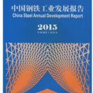 China Steel Annual Development Report 2015 ISBN:9787111479147X