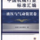 China machinery industry standard:Hydraulic and pneumatic device ISBN:9787111396291