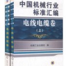 China machinery industry standard:wire and cable ISBN:9787111397427