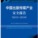 Report on CHINA'S PUBLISHING&MEDIA INDUSTRIAL SECURITY(2015-2016)ISBN:9787509788028