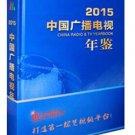 China Radio and TV Yearbook 2015 ISBN:9771671732088