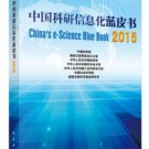 Chinese e-Science Blue Book 2015  ISBN:9787030477163