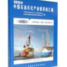 Chinese petroleum and petrochemical industry chain system assembler 2015 ISBN:9787509566442