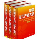 Encyclopedia of Chinese Chemical Products(Lot of 3 Vols. Chinese Ed) ISBN:9787122023094X