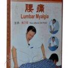 Lumbar Myalgia (DVD) - Chinese Medicine Massage