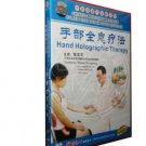 Hand holographic therapy (DVD) -Chinese Medicine Massage