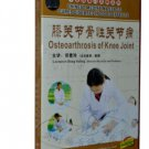 Osteoarthrosis of Knee Joint(DVD) -Chinese Medicine Massage