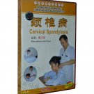 Cervical Spondylosis (DVD)-Chinese Medicine Massage