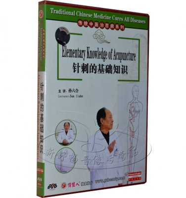 Elementary knowledge of acupuncture (DVD)(Subtitles:English)