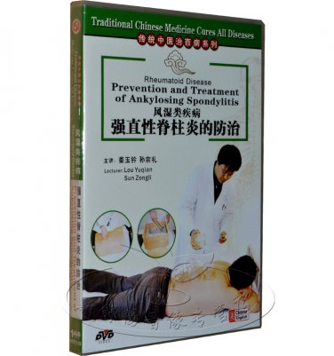 Rheumatoid Disease-Prevention and Treatment of Ankylosing Spondylitis(DVD)