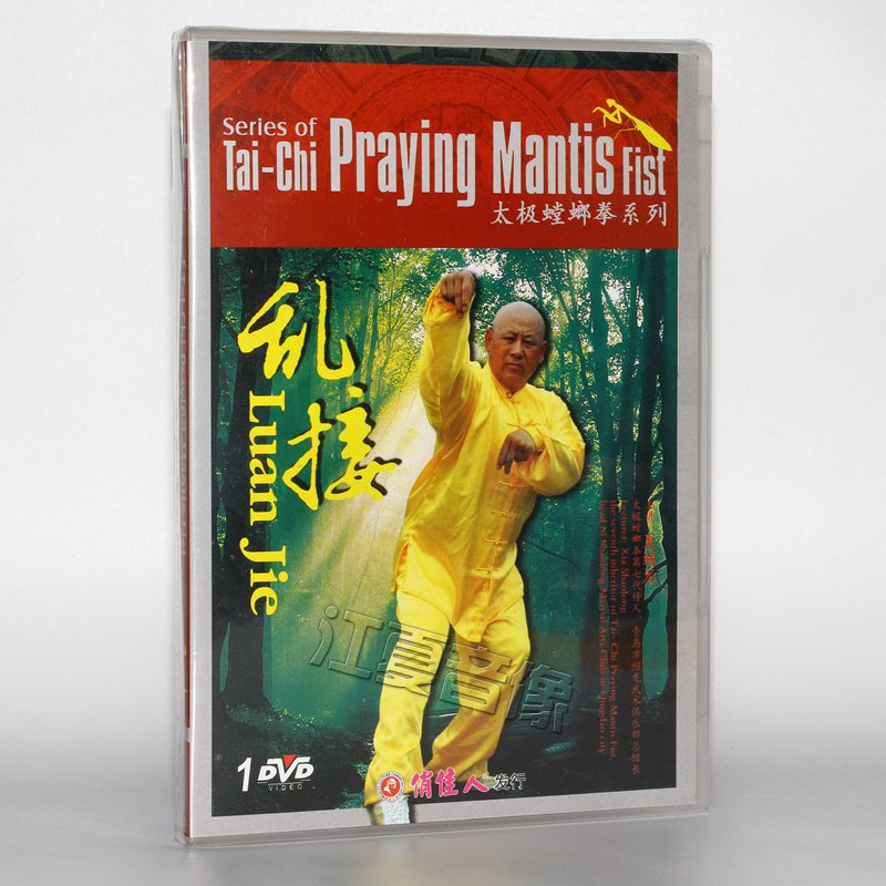 Tai-Chi Praying Mantis Fist Series - Luan Jie DVD (English Subtitled)