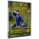 Relation between Chen-style Taijiquan and Qigong 2DVD(Subtitles: English)