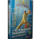 Routine identification of Chen-style Taijiquan 2DVD (English Subtitled)