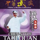 Chen-style taiji Quan Routine I 83 Postures (II) 2DVD (English Subtitled)