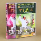 Hand-push Technique and kungfu Exercise 4DVD (English Subtitled)