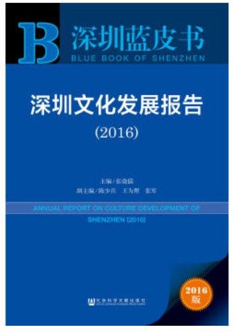 Annual Report on Culture Development of Shenzhen (2016) ISBN:9787509792964