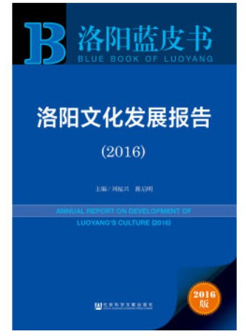 Annual Report on Development of Luoyang�s Culture(2016) ISBN:9787509793930