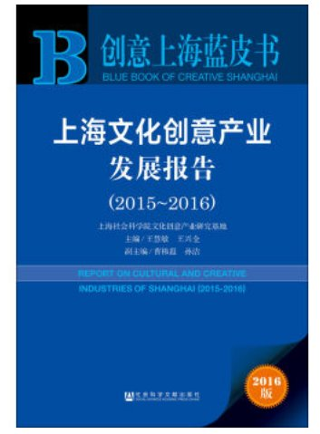 Report on Cultural and Creative Industries of Shanghai (2015-2016) ISBN: 9787509794760
