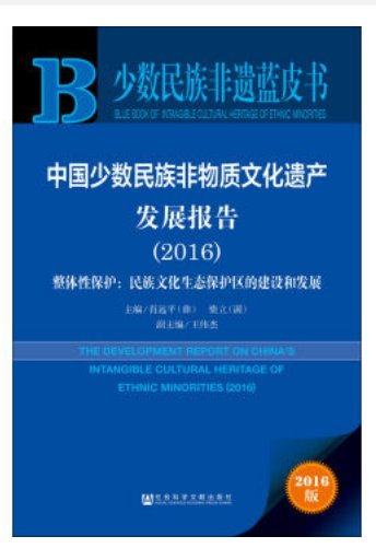 Report on China�s Intangible Cultural Heritage of Ethnic Minority (2016) ISBN:  9787509791806