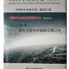 China's SME Yearbook 2015 (Chinese Edtion)  ISBN:9787516413005