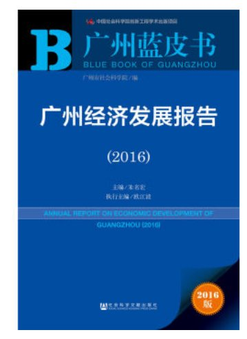 Annual Report on Economic Development of Guangzhou in China (2016) ISBN:9787509793886