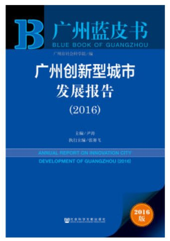 Annual Report on Innovative City Development of Guangzhou (2016)ISBN: 9787509794654