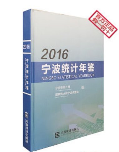 Ningbo Statistical Yearbook 2016 ISBN:  9787503778872