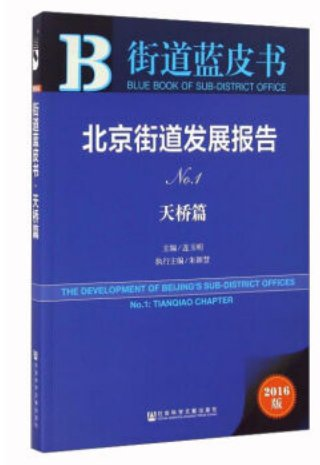 The Development of Beijing�s Sub-district Offices No.1: Tianqiao Chapter ISBN:  9787509792148