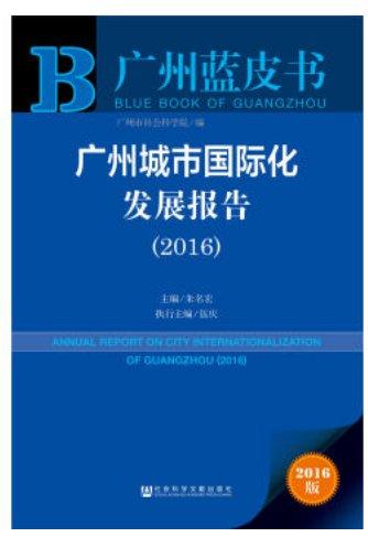 REPORT ON CITY INTERNATIONALIZATION OF GUANGZHOU(2016) ISBN:  9787509794647