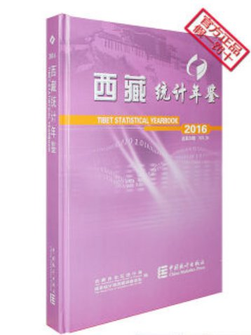 Tibet Statistical Yearbook 2016 (English and Chinese) ISBN:  9787503778254