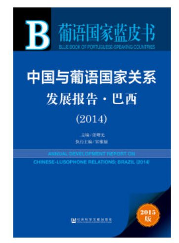 Annual Development Report on Chinese-Lusophone Relations: Brazil (2014) ISBN:  9787509779293