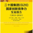 Report On G20 National Innovation Competitiveness Development(2015~2016)ISBN:  9787509796122