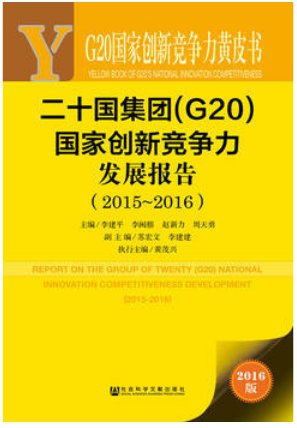 Report On G20 National Innovation Competitiveness Development(2015�2016)ISBN:  9787509796122