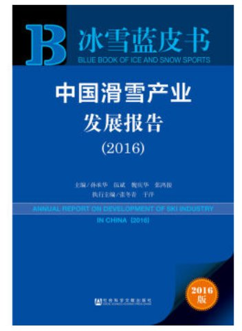 Annual Report on Development of Ski Industry in China (2016) ISBN:9787509794586
